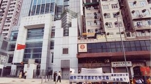香港中聯辦建築。