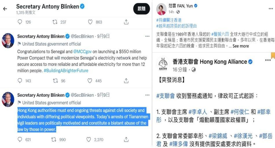 10.9 美國務卿和台灣均關注支聯會常委被捕及被控(社交平台截圖)