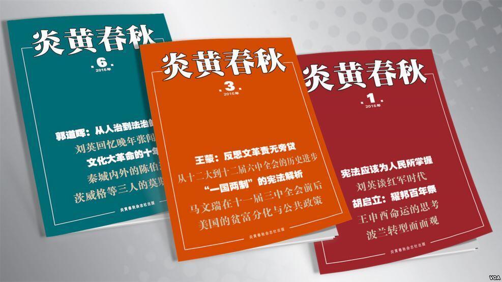 炎黃春秋雜誌創辦於1991年
