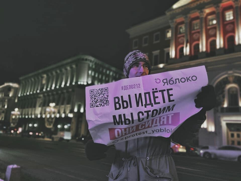 Одиночные пикеты в поддержку обвиненных по делу «Сети» прошли в Москве 7 феварля 2020 г.