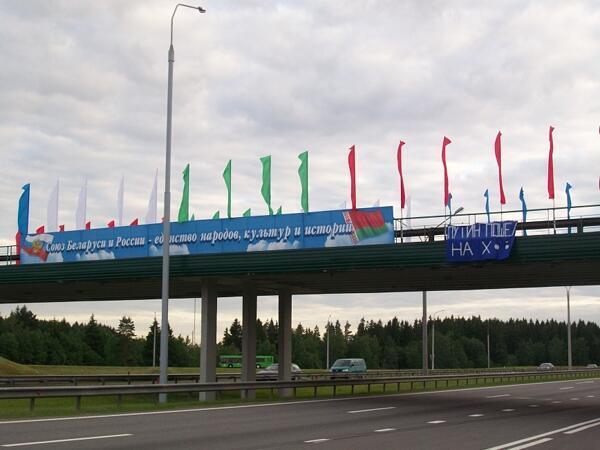 Растяжка, вывешенная накануне визита Владимира Путина в Минск 31 мая 2012 г.