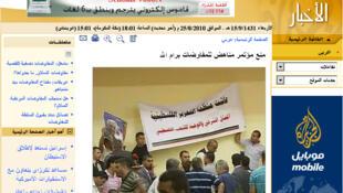 Des jeunes ont interrompu une conférence à Ramallah le 26 août 2010