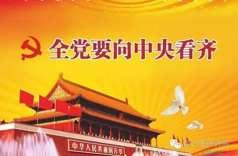 圖為中國官方網絡宣傳擁護共產黨核心領導圖片