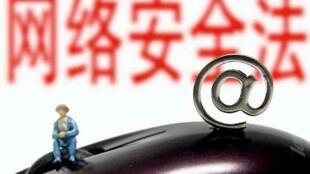中国宣布出台《网络安全法》