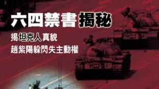 亚洲周刊第30卷 23期封面