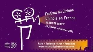 第二届法国中国电影节海报