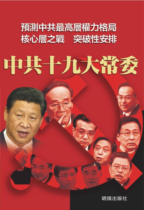 十九大政治局常委候選人名單