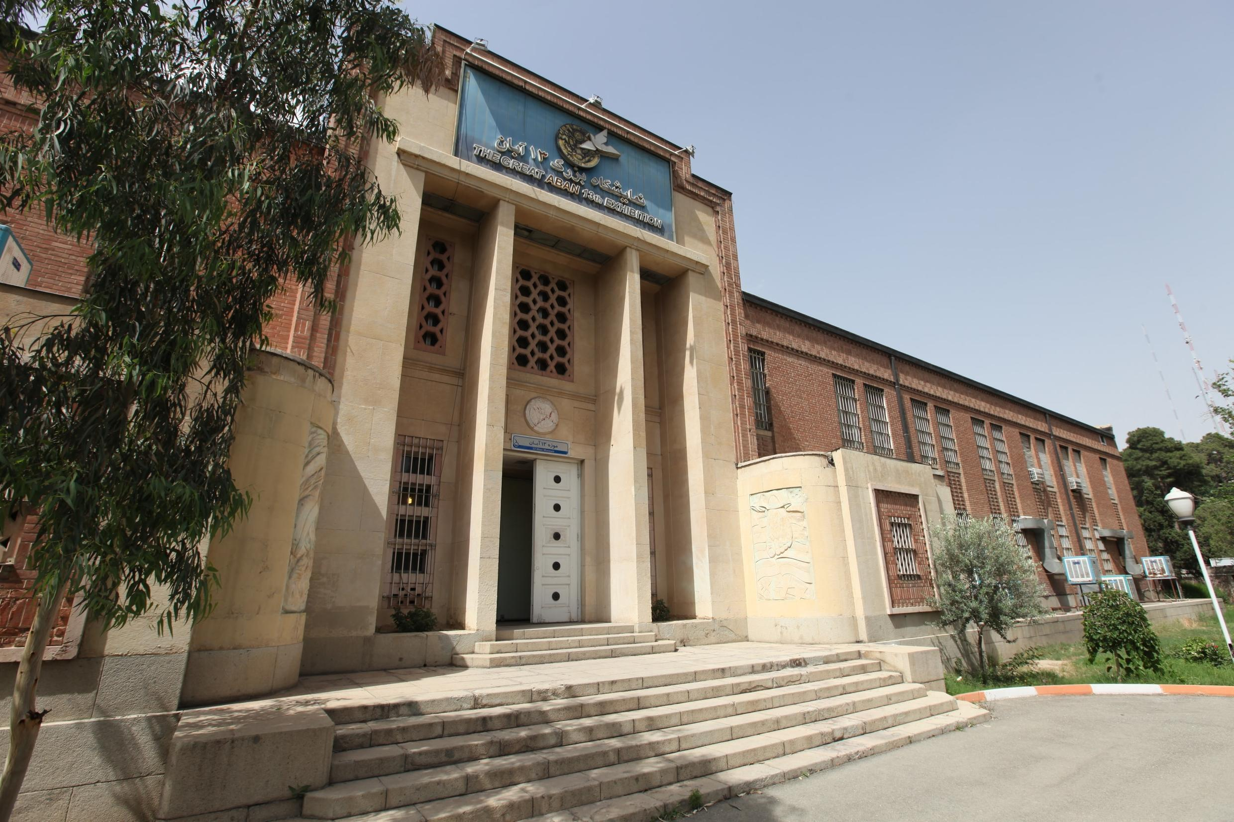 "Former US embassy in Tehran, nicknamed ""the Spy House"""
