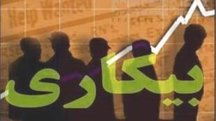 رشد افسار گسیخته بیکاری در ایران