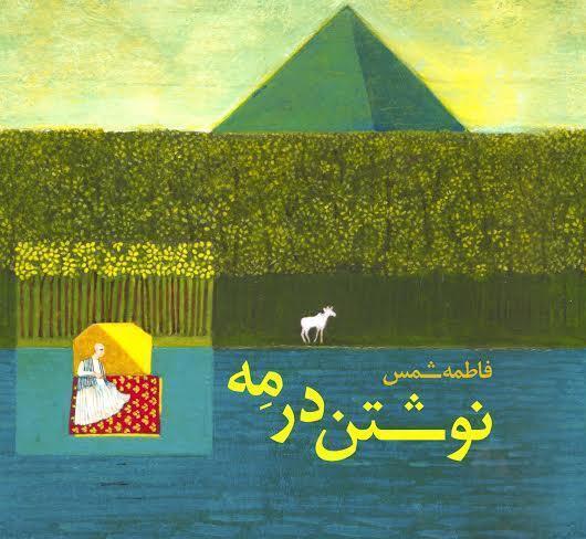 """روی جلد کتاب """"نوشتن در مه"""" سروده فاطمه شمس"""