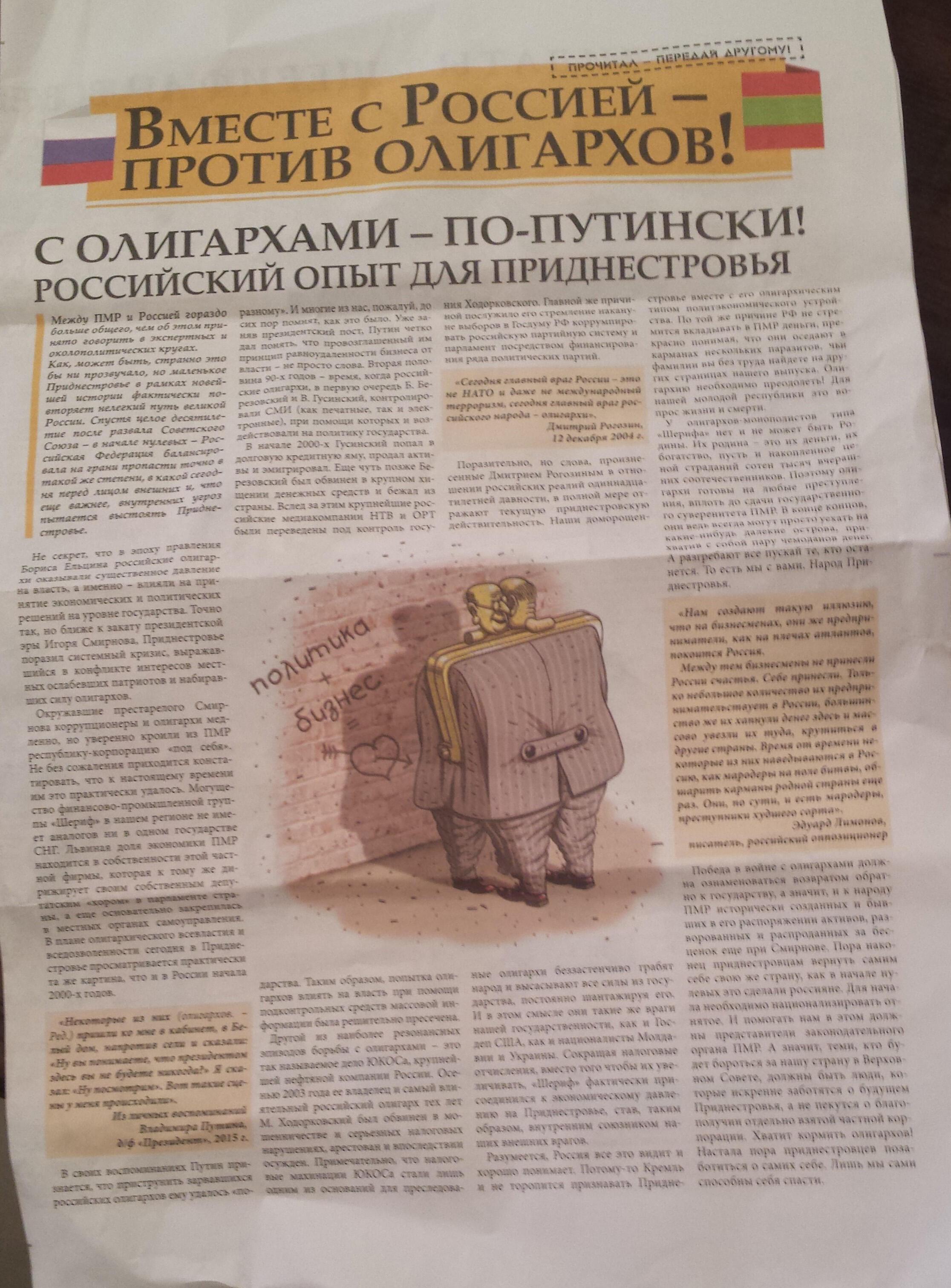 Агитационная провластная газета