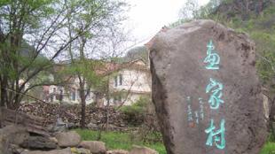 圖為北京畫家村一景