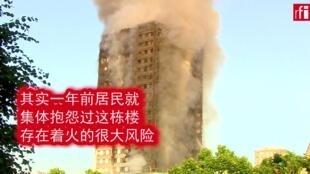 大火讓住宅樓成為濃煙中的廢墟