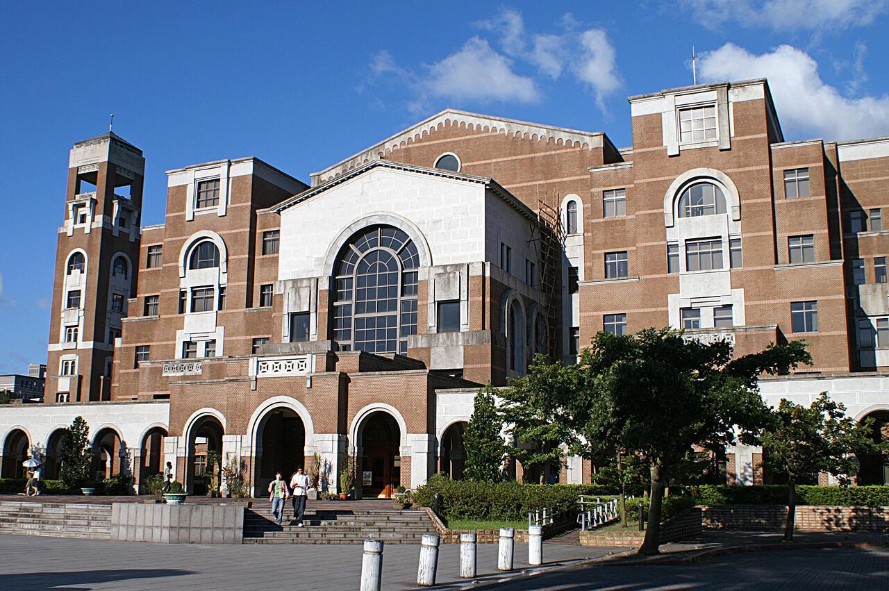台灣的國立大學