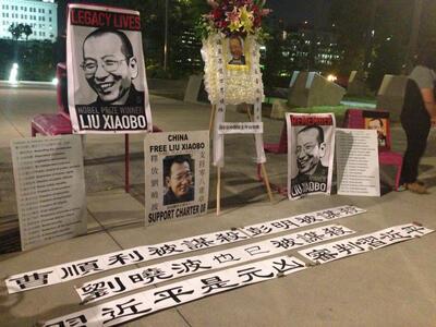 洛杉机华裔团体13日晚间(当地时间)集会,哀悼因不敌癌症而辞世的中国大陆诺贝尔和平奖得主刘晓波。 (刘雅雅提供)