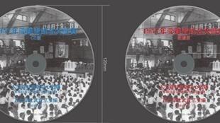 15.12 紀錄著3.3萬名反右人士經歷的光碟和數據版
