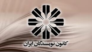 به گفتۀ کانون نویسندگان ایران جبهۀ مبارزه با سانسور در این کشور در حال پیشروی است.