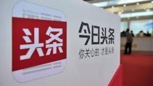 """""""今日头条"""",由北京字节跳动科技有限公司开发的基于数据挖掘的推荐引擎"""