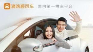 中国滴滴顺风车早前广告图