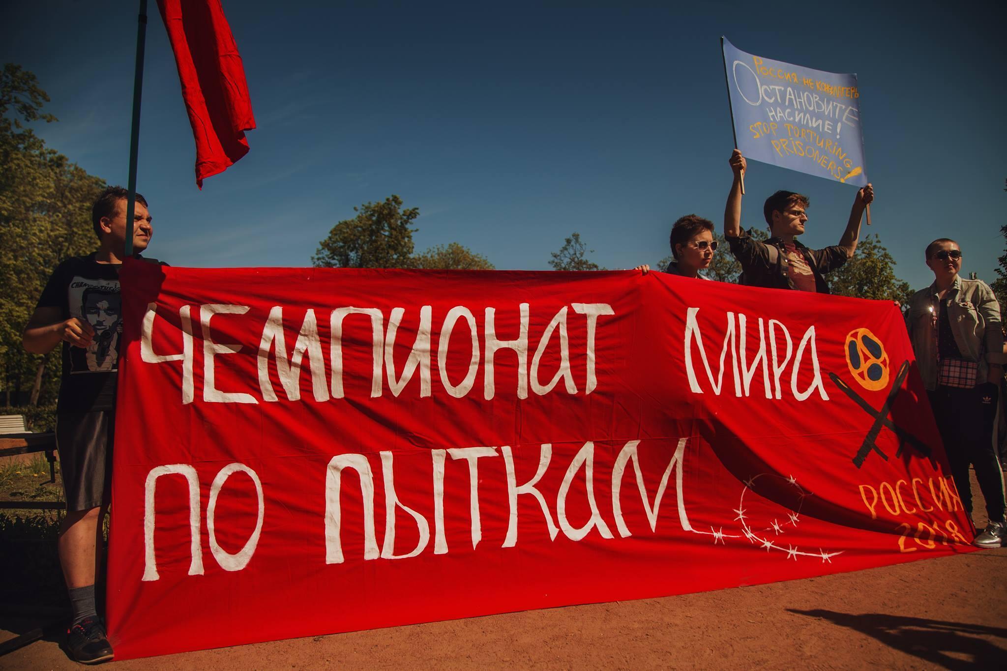 Акция петербургских левых активистов против пыток.