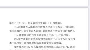 HK 2.10 陳煜因銷售基督教書籍而被判入獄7年(網絡)