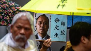 chine yu wensheng avocat droit homme prison hong kong