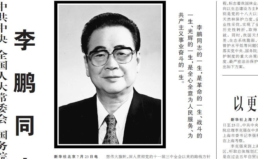 Part of the front page of the People's Daily of 24 July 2019 with an obituary of Li Peng