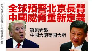 《中國密報》第65期封面