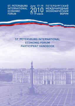Буклет Экономического Форума SPIEF 2010