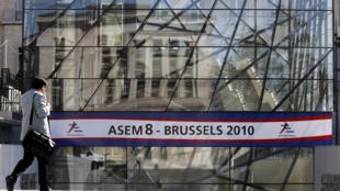 布魯塞爾歐亞峰會(2010 年10月4-5日)