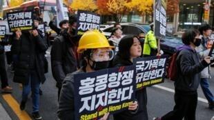 Cuộc đấu tranh của sinh viên Hồng Kông được sinh viên Hàn Quốc ủng hộ. Ảnh chụp tại Seoul ngày 23/11/2019.