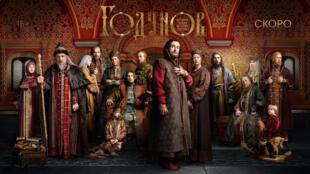 Рекламный постер сериала «Годунов» на телеканале «Россия-1»