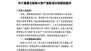 大陸網傳房地產商恆大集團可能出現現金流斷裂的文件,事後集團主席許家印極力否認,並報官追究。