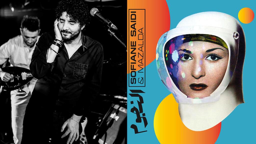 "Sofiane Saïdi © Aurore Vinot ; pochette de l'album ""El Ndjoum"" de Sofiane Saïdi & Mazalda."