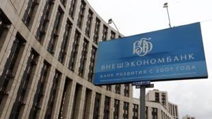 Ngân hàng công VEB của Nga nằm trên danh sách trừng phạt mới của Mỹ. Ảnh chụp trụ sở tại Matxcova, ngày 17/07/2014