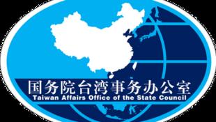中国国台办标识