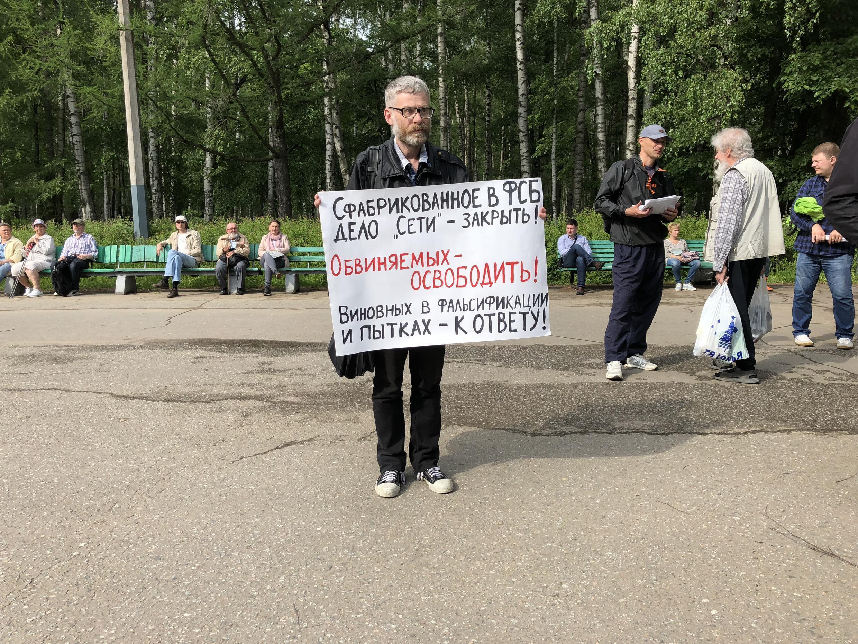 Митинг за права человека в Удельном парке Санкт-Петербурга. 11 июня 2018 г.