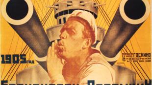 Détail de l'affiche du film Cuirassé Potemkine, film soviétique muet réalisé par Sergueï Eisenstein, sorti en 1925.