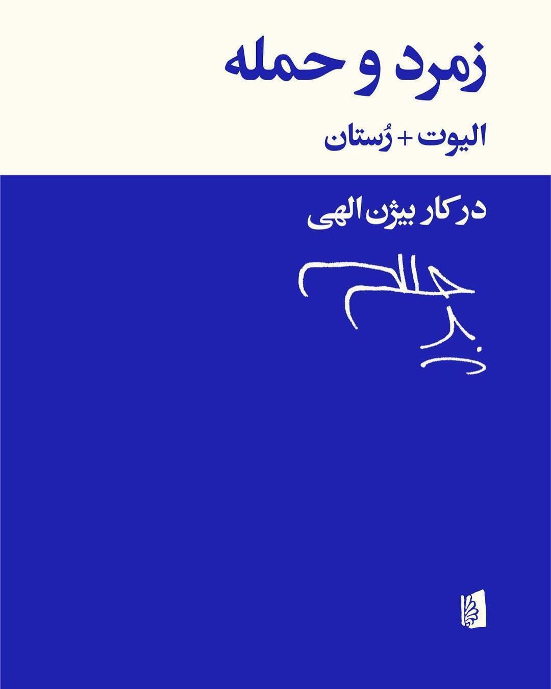 آخرین کتاب مجموعه آثار بیژن الهی