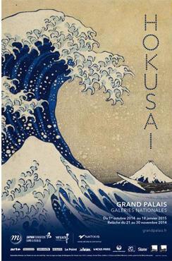 آفیش نمایشگاه Hokusai