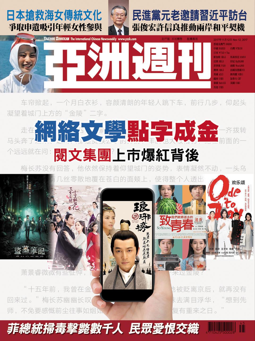 《亚洲周刊》 第31卷45期封面资料图片