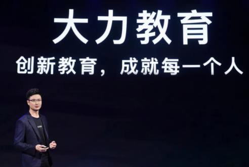 字节跳动旗下大力教育CEO陈林参加发布会资料图片