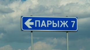 Указатель на пути в белорусскую деревню Париж