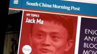 中国著名富豪马云控制的电子商务集团阿里巴巴购买《 南华早报》
