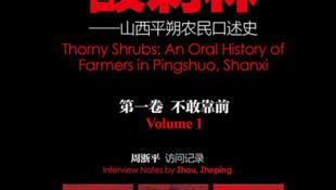 《酸刺林:山西平朔农民口述史》(国史出版社)第一卷封面。