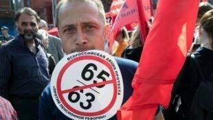 俄国数千人走上街头抗议延后退休年限     2018年9月2日