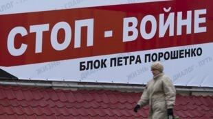 Bích chương vận động tranh cử đảng chính trị của đương kim Tổng thống Ukraina ngày 23/10/2014.