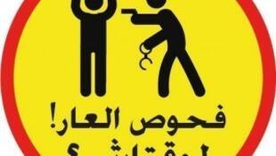 Símbolo da campanha pela descriminalização da homossexualidade na Tunísia