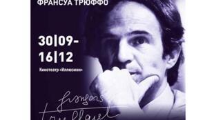 Афиша ретроспективы Франсуа Трюффо в кинотеатре Иллюзион в Москве