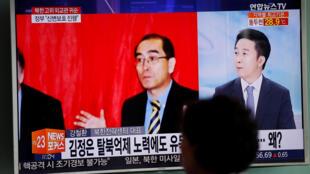 圖為韓國媒體報導朝鮮駐英公使太永浩叛逃韓國事件